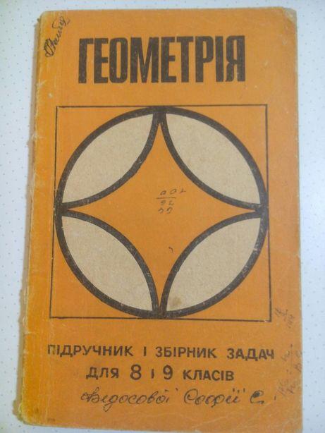 Геометрія 1969