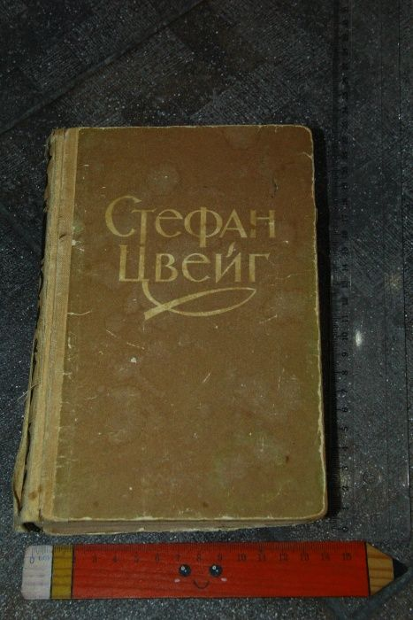 Стефан Цвейг Избранное (издание 1957г) Киев - изображение 1