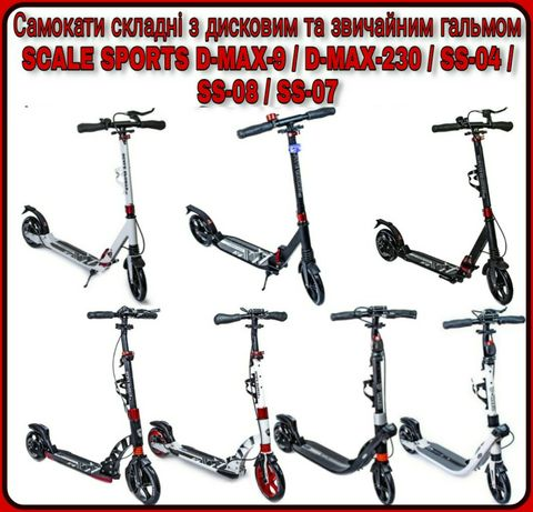 Самокаты SCALE SPORTS (D-MAX-9;D-MAX-230;SS-04;SS-08;SS-07)Низкие цены
