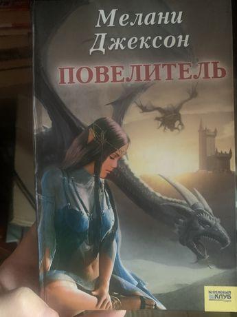 Книга Повелитель Джексон