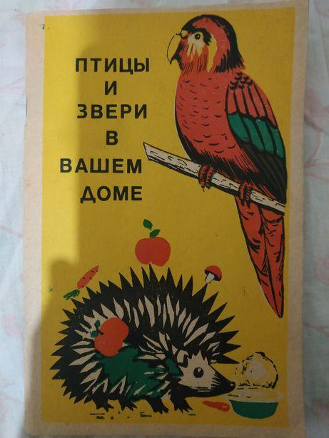"""Книга """"Птицы и звери в вашем доме"""""""