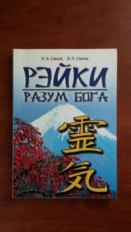 Продам книгу Н. А. Смола Рэйки разум Бога