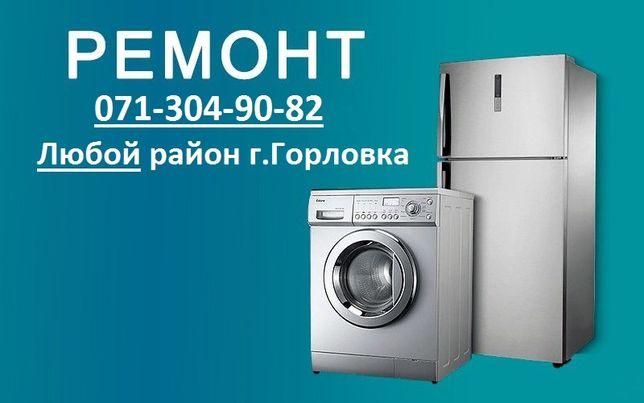 Ремонт бытовой техники: стиральных машин и холодильников.