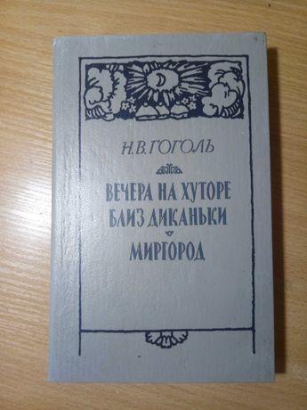 """Н.В. Гоголь""""Вечера на хуторе"""""""