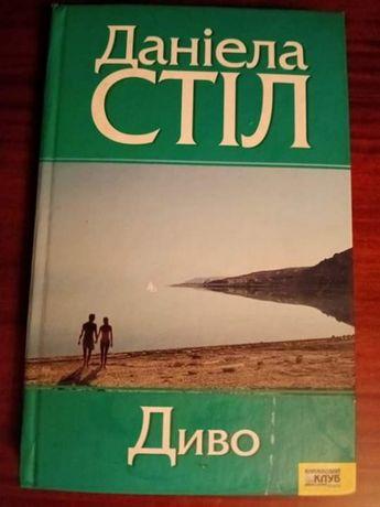 Продам Новую Книгу Диво Автор Даніела Стіл
