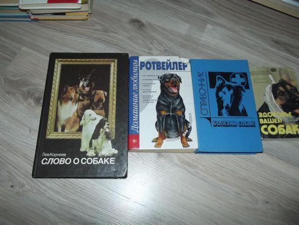 Продам 3 книжки про собак.