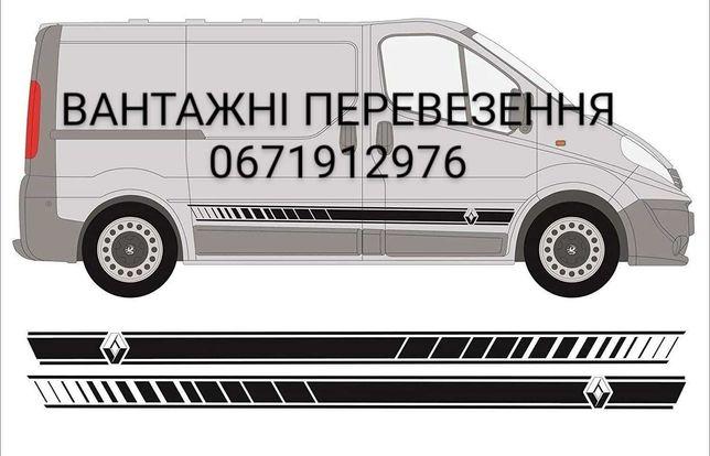 Вантажні перевезення по Львову