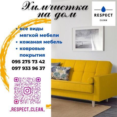 Химчистка диванов,мягкой мебели,матрасов,ковров