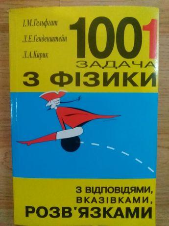 "Книга ""1001 задача з фізики"""