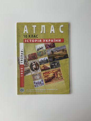 Атлас Історія України 10 клас