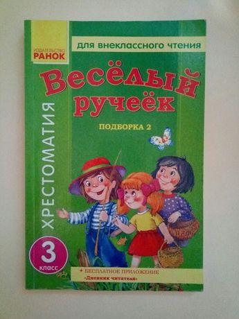 """Книга """"Веселый ручеек"""" 3 класс"""