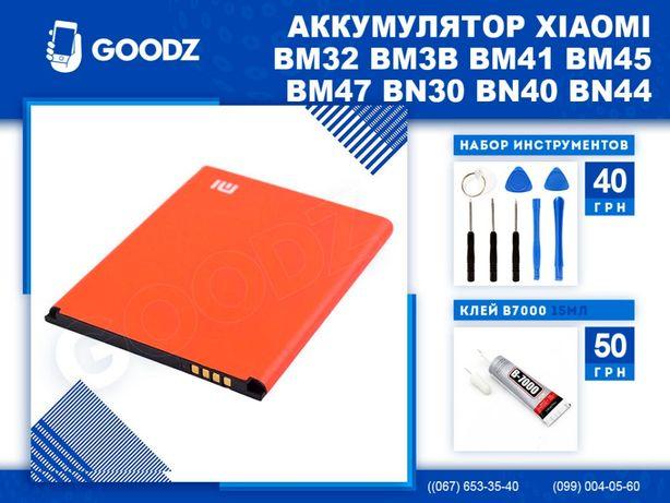 Аккумулятор Xiaomi BM32 BM3B BM41 BM45 BM47 BN30 BN40 BN44