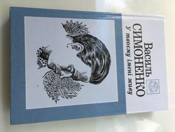 Продається книга В. Симоненко. У твоєму імені живу