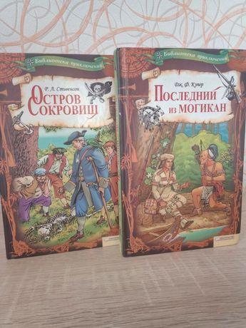 """Книги """"Последний из Могикан"""" і """"Остров Сокровищ"""""""