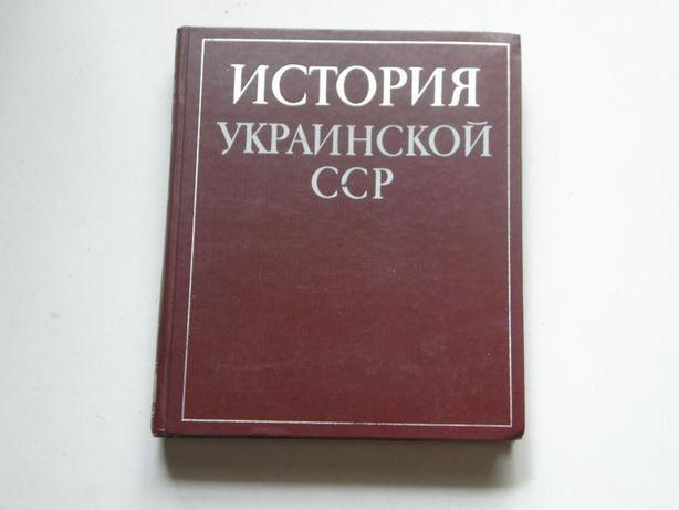 История Украинской ССР, редкое фолиантное издание