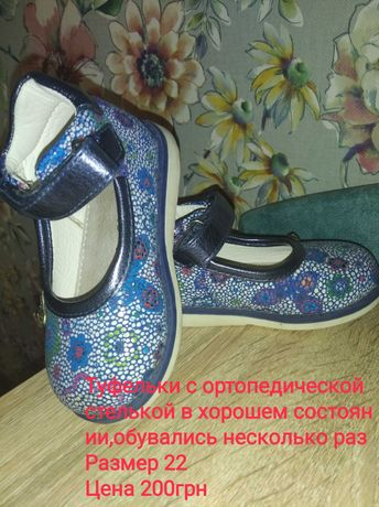 Туфельки,в отличном состоянии, обувались несколько раз. Размер 22.