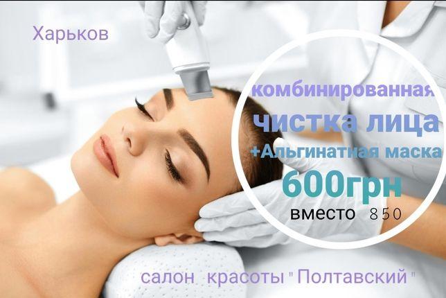 Чистка лица Косметолог Харьков