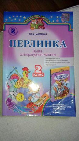 Підручник Перлинка 2 клас Науменко