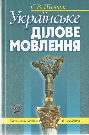 С. В. Шевчук: Українське ділове мовлення