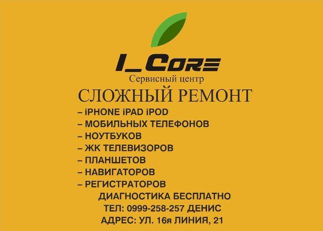 Ремонт iPhone, iPad, телефонов, ноутбуков, планшетов в Луганске