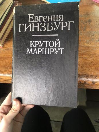 Крутой маршрут Евгений Гинзбург
