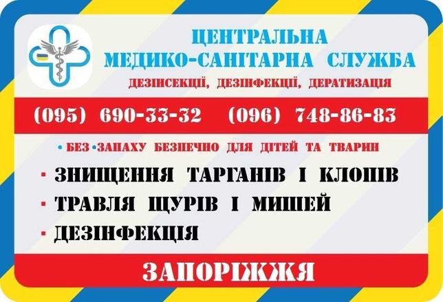 Уничтожение тараканов в Запорожье. 100% Гарантия + Бонус!