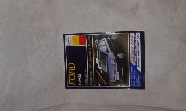 Продам руководство по обслуживанию и ремонту автомобиля Форд Фиеста