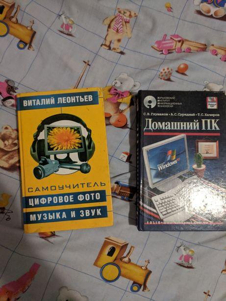 Віддам книги домашній пк домашній комп'ютер книги