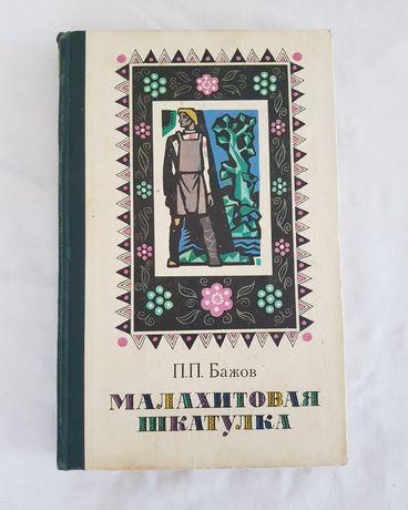 Малахитовая шкатулка, Бажов 1977 год