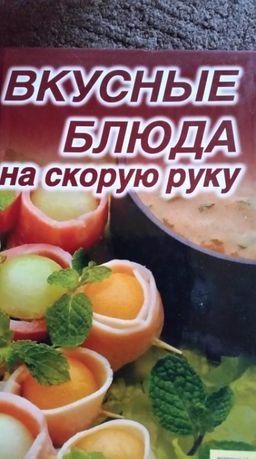 """книга """"Вкусные блюда на скорую руку"""""""
