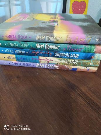 """П'ять книг Памели Треверс  """"Мері Поппінс"""""""