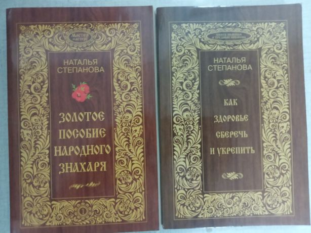 Н Степанова , Золотое пособие народного знахаря , Как здоровье сберечь