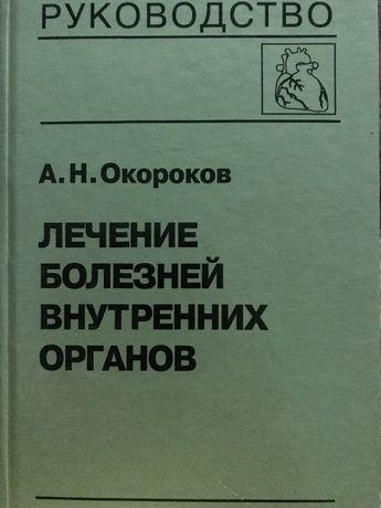 Продам книгу диагностика и Лечение внутренних органов