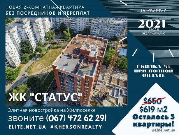 Элитная 2-комнатная Квартира Новостройка ЖК Статус, Цена от Хозяина