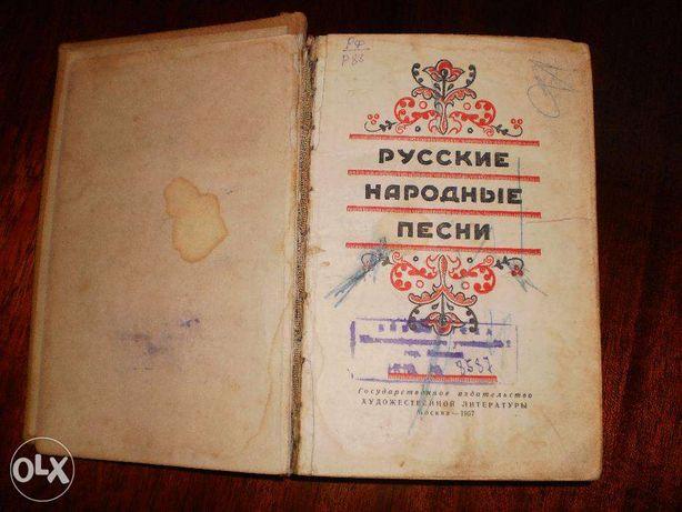 """продается книга """"Русские народные песни"""" старого издания"""