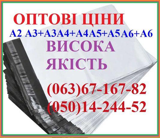 Курьерские пакеты для отправки почтовые курьерки почты конверты