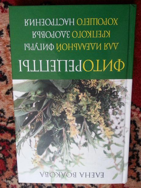 Книги новые для женщин