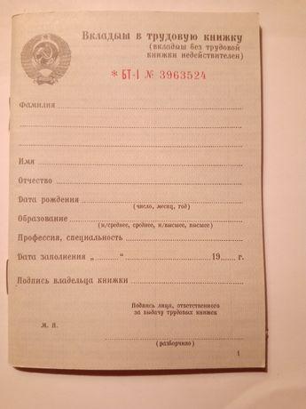 Пустий бланк вкладиша в трудову книжку СССР БТ 1