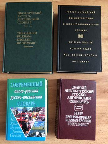 Англо-русский словарь, английский словарь