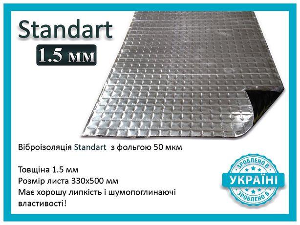 Шумоизоляция, виброизоляция авто Standart 1,5мм 500х330мм 50мкм