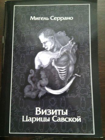 """Мигель Серрано """"Визиты царицы Савской"""", мистика, эзотерика"""