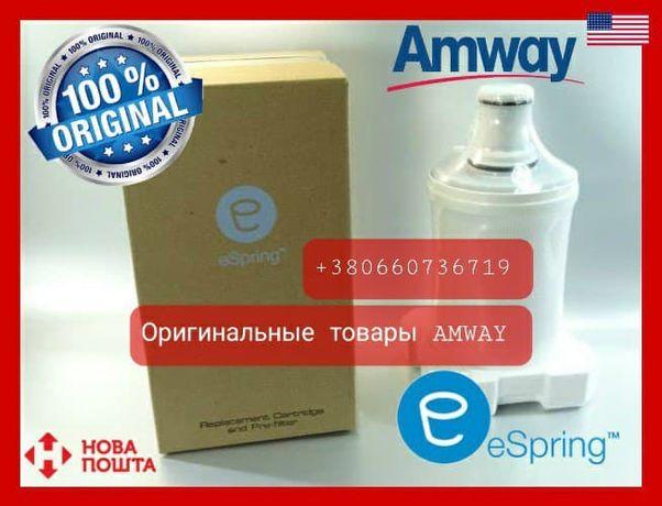 Картридж Амвей eSpring Фильтр для воды еспринг Днепр Amway оптом