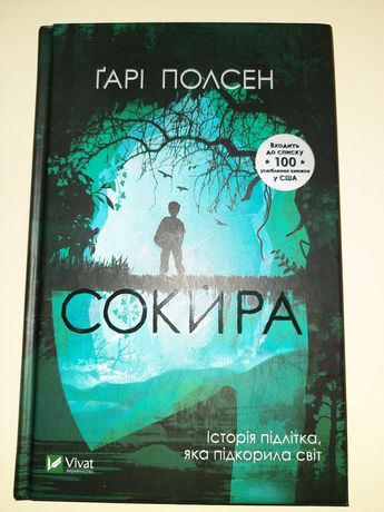 Книга Гарі Полсен