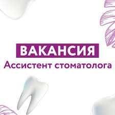 Асистент стоматолога