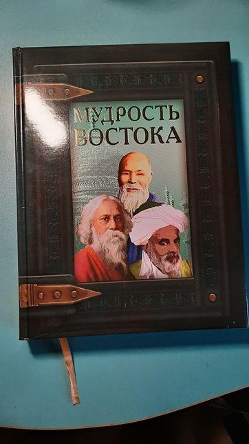 """Книга """"Мудрость Востока"""""""