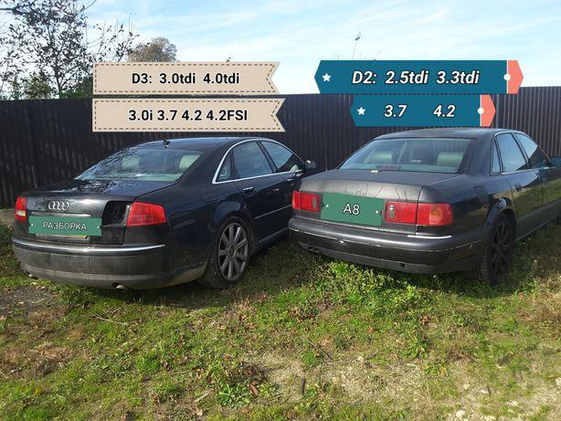 Запчастини б/в Audi A8 D2 D3