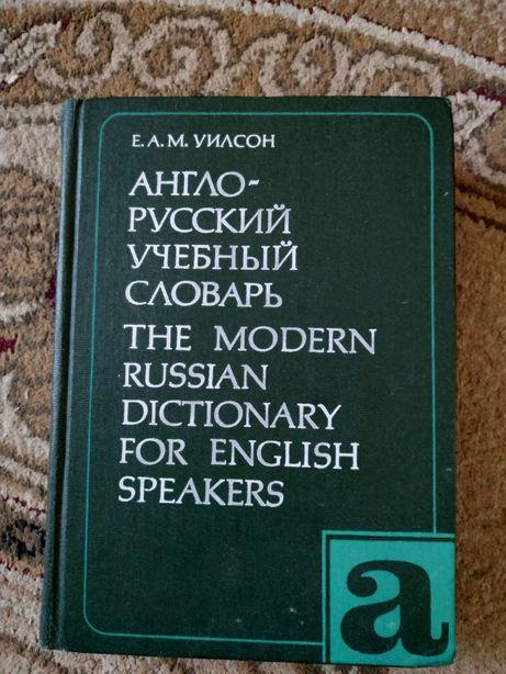 Аннгло-Русский учебный словарь (Е. А. М. Уилсон)