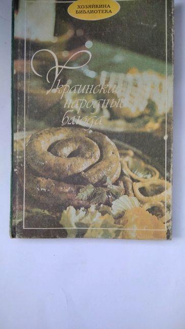 """Продаю книгу """"Украинские народные блюда"""""""