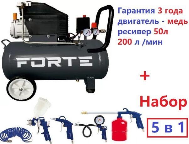 Компрессор воздушный 50 л ресивер Forte FL-2T50N + набор 5 в 1! Акция!