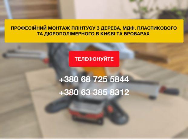 Профессиональная установка/монтаж плинтуса в Киеве и Броварах